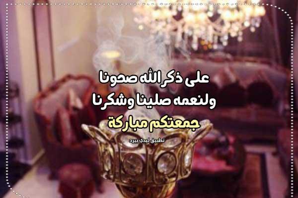 احلى كلام جمعه مباركه