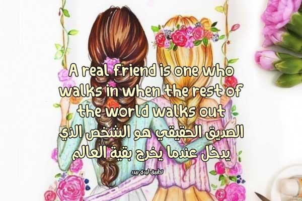 احلى كلام عن الصداقة بالانجليزي