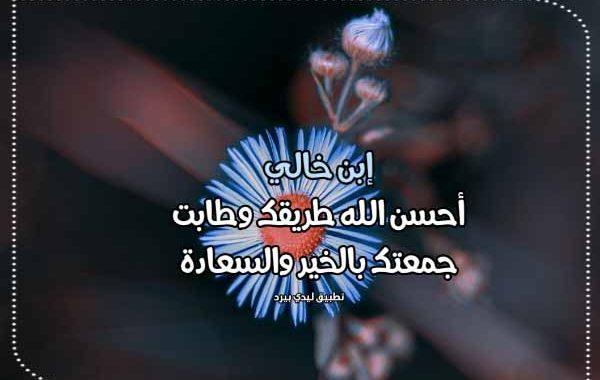 تهنئة الجمعة لابن خالي