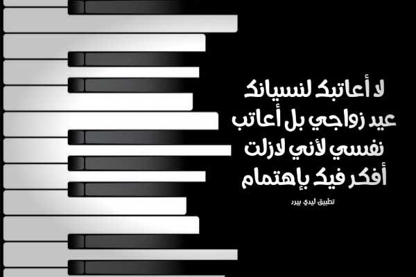 كلام عتاب عن نسيان عيد الزواج