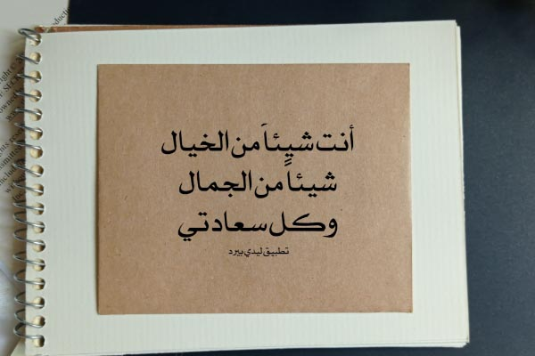 كلام غزل لبناني