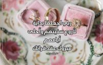 كلمات تهنئة عقد قران