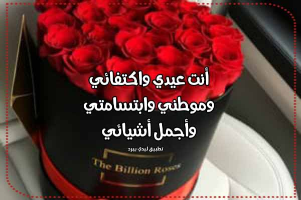 رسائل حب للعيد