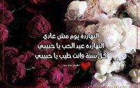 رسائل عيد الحب مصرية