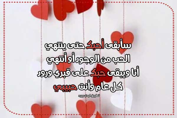 رسائل عيد حب سعيد حبيبي