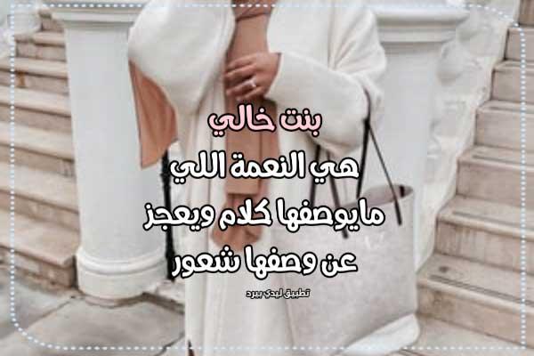 رسائل مدح بنت خالي