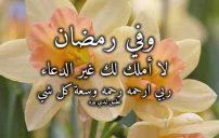دعاء رمضان للمتوفي