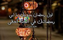 عبارات اول رمضان بدون المتوفي