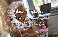 تهنئة بحلول شهر رمضان للحبيب