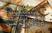 تهنئة بقدوم شهر رمضان