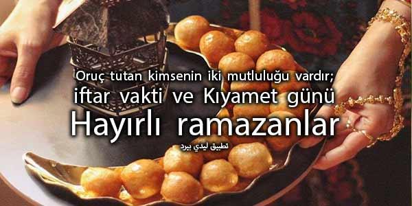 تهنئة رمضان بالتركي مترجمة