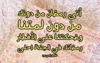 تهنئة رمضان للمتوفي