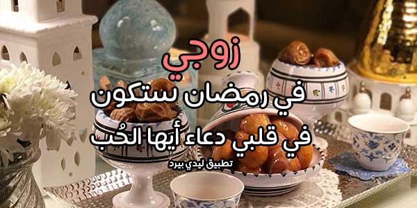 تهنئة زوجي بشهر رمضان