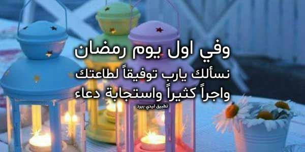 دعاء اول يوم في رمضان