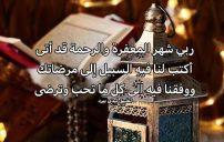 دعاء رمضان قصير كتابة