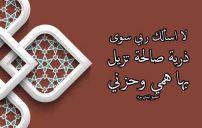 دعاء رمضان للحمل