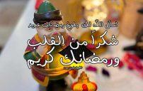رد على رمضان كريم