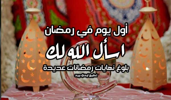 رسائل تهنئة اول يوم رمضان
