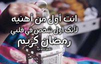 رسائل حب رمضانية