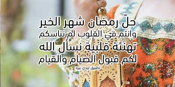 رسائل رمضان رسمية