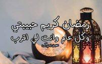 رسائل رمضان كريم حبيبتي