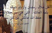 رسائل رمضان للعائلة