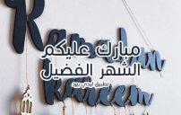 رسائل مبارك عليكم الشهر