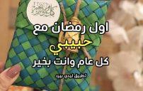 عبارات اول رمضان مع حبيبي