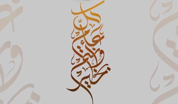 تهنئة عيد الفطر باللغة العربية الفصحى