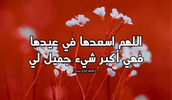 رسائل عيد فطر سعيد حبيبتي 1
