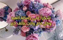 رد على رسالة العيد الفطر