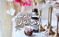 رسائل رمضان كريم زوجي