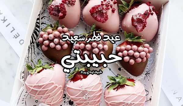 رسائل عيد فطر سعيد حبيبتي