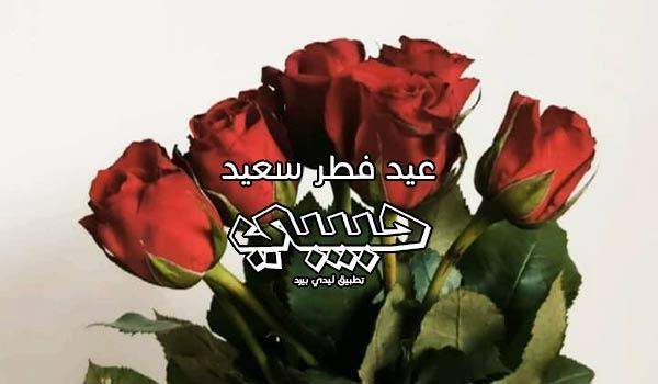 رسائل عيد فطر سعيد حبيبي
