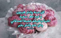 رسائل عيد فطر سعيد للاصدقاء