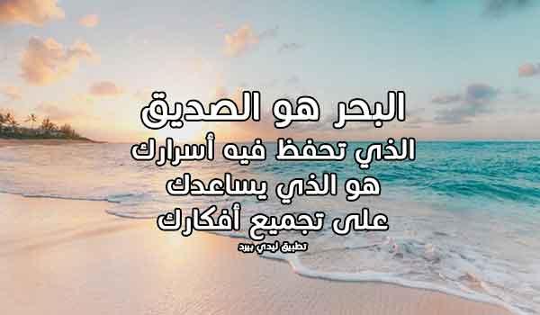 كلام جميل عن البحر