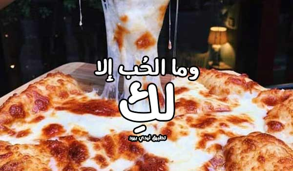 كلام جميل عن البيتزا