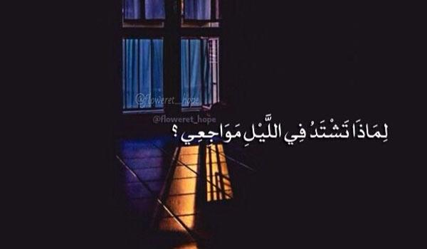 كلام جميل عن الليل
