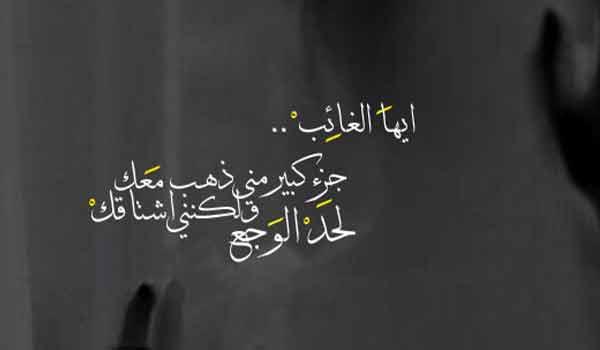 كلمات لشخص غائب