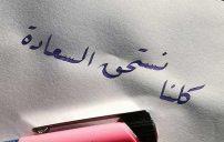 اقوى كلمات عن السعادة