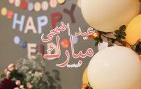 تهنئة عيد اضحى مبارك