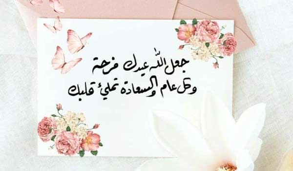 تهنئة عيد مبارك رسمية