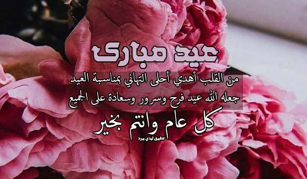تهنئة عيد مبارك للاصدقاء