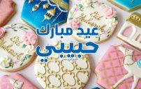 تهنئة عيد مبارك للحبيب