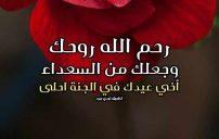 دعاء لاخي الميت يوم العيد