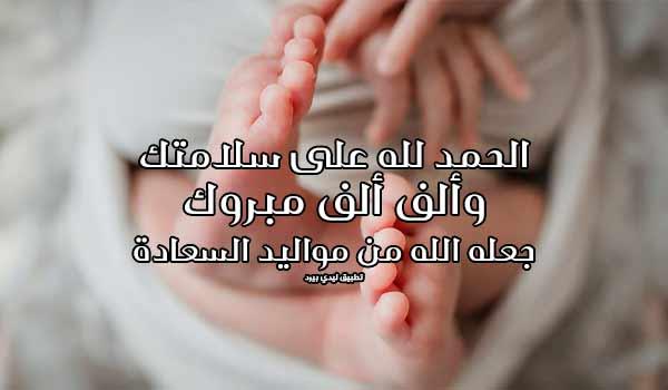 رسائل تهنئة ولادة
