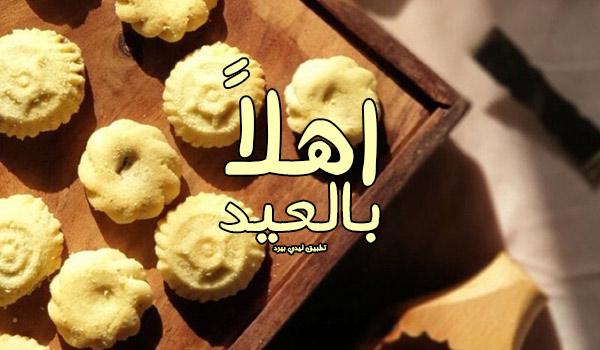 عبارات اهلاً بالعيد