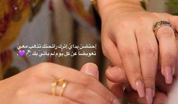 عبارات عن سعادة الزوج