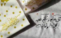 كلام جميل للعيد للاصدقاء