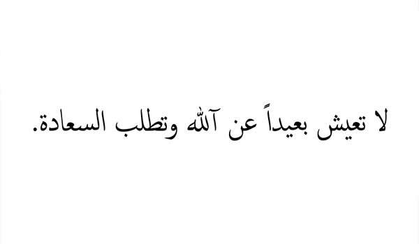 كلمات تبعث السعادة